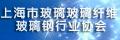 上海市玻璃玻璃纤维玻璃钢行业协会