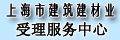 上海市建筑建材业受理服务中心