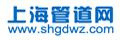 上海市化学建材行业协会-塑料管道分会