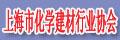上海市化学建材行业协会